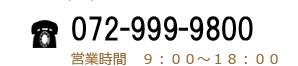 合同会社思いやりグループ電話番号
